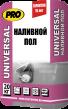 Наливной пол ПРО (Pro) УНИВЕРСАЛ (Universal) 20кг быстротвердеющий
